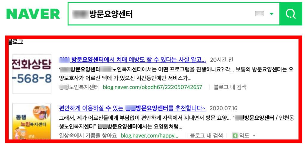 낯선마케팅 방문요양센터 홍보